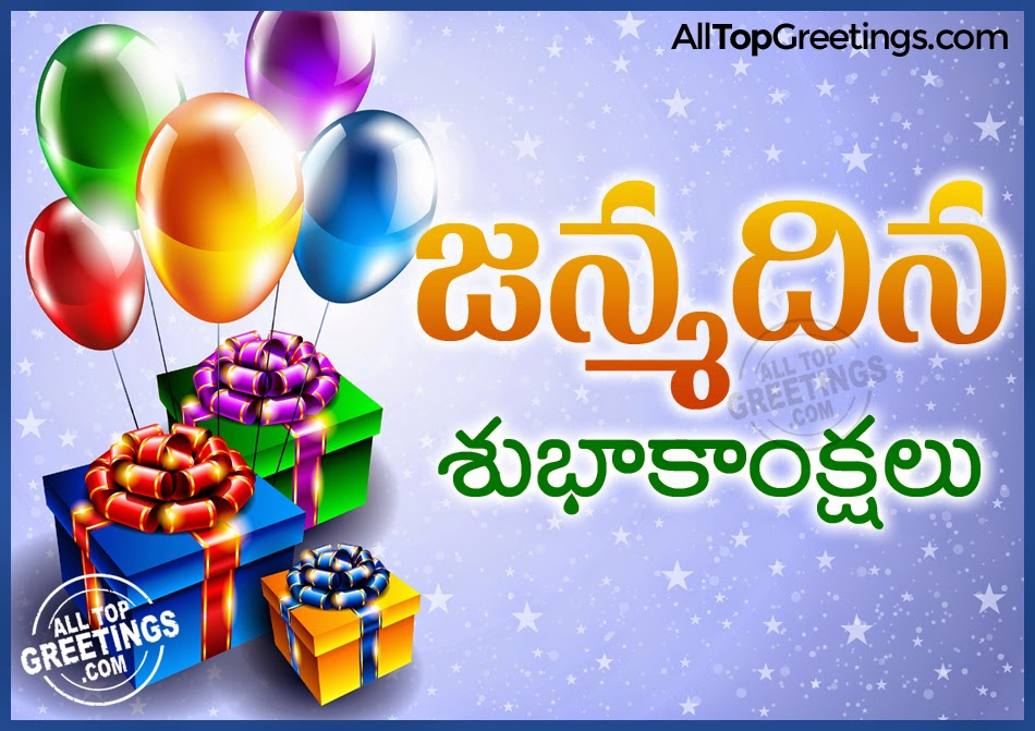 Beautiful Telugu Birthday Messages and Wishes Images – Telugu Birthday Greetings
