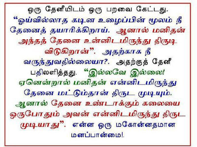 : Tamil inspirational Quotes lines , Tamil best inspirational Quotes ...
