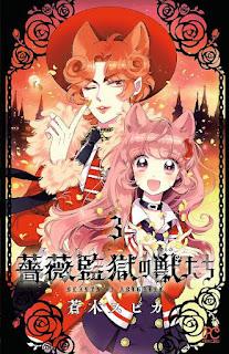 [蒼木スピカ] 薔薇監獄の獣たち 第01-03巻