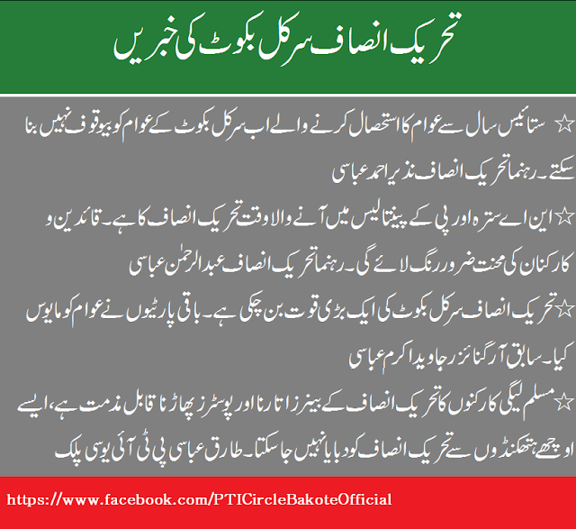 pti circle bakote news