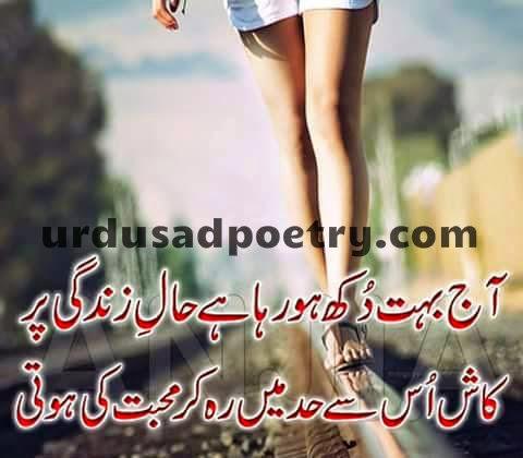 Aaj Bohat Dukh