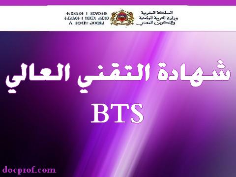 نتائج امتحان نيل شهادة التقني العالي - دورة مايو 2014