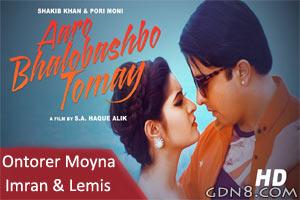 Ontorer Moyna - Aaro Bhalobashbo Tomay