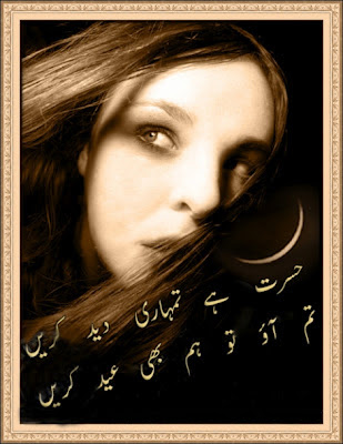 Eid-Cards-Poetry-Pics-verse