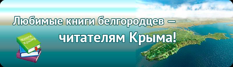 http://cbs.belgorod.com/up/down/file/knigi_krymu.pdf
