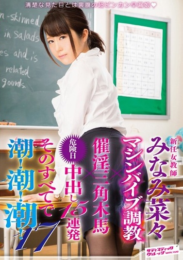 Watch1512 15 Barrage Tide That At All Put Out New Teacher Minami Nana Machine Vibe Torture × Aphrod…