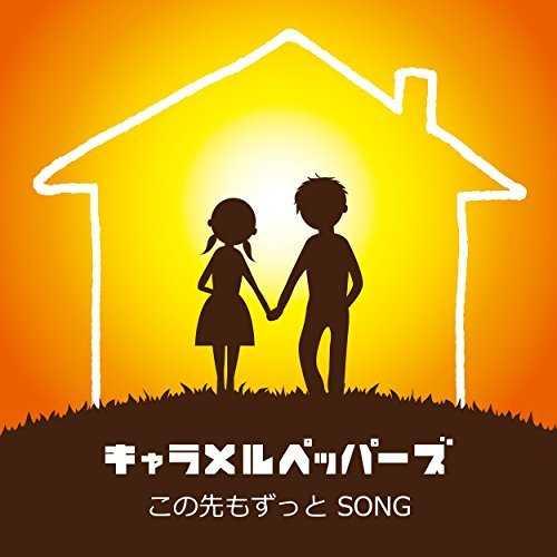 [Single] キャラメルペッパーズ – この先もずっと SONG (2015.10.07/MP3/RAR)
