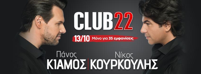 Πάνος Κιάμος – Νίκος Κουρκούλης  στο «Club 22»!