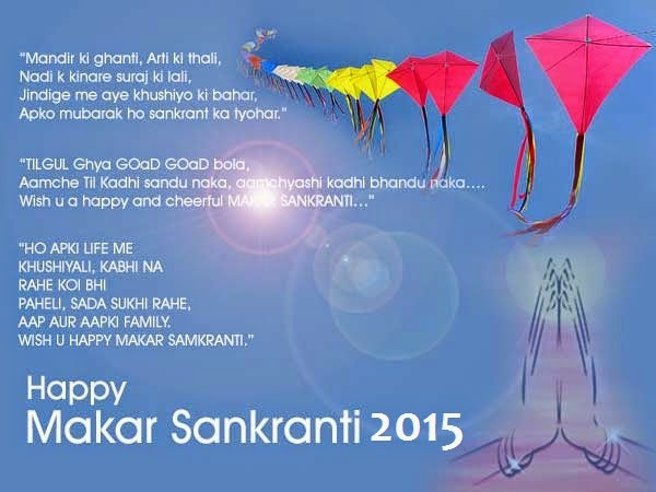 happy makar sankranti 2015 best wishes