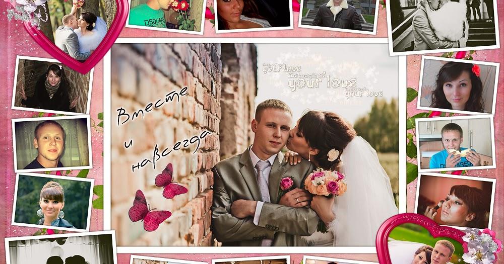 Как сделать фотоколлаж на свадьбу