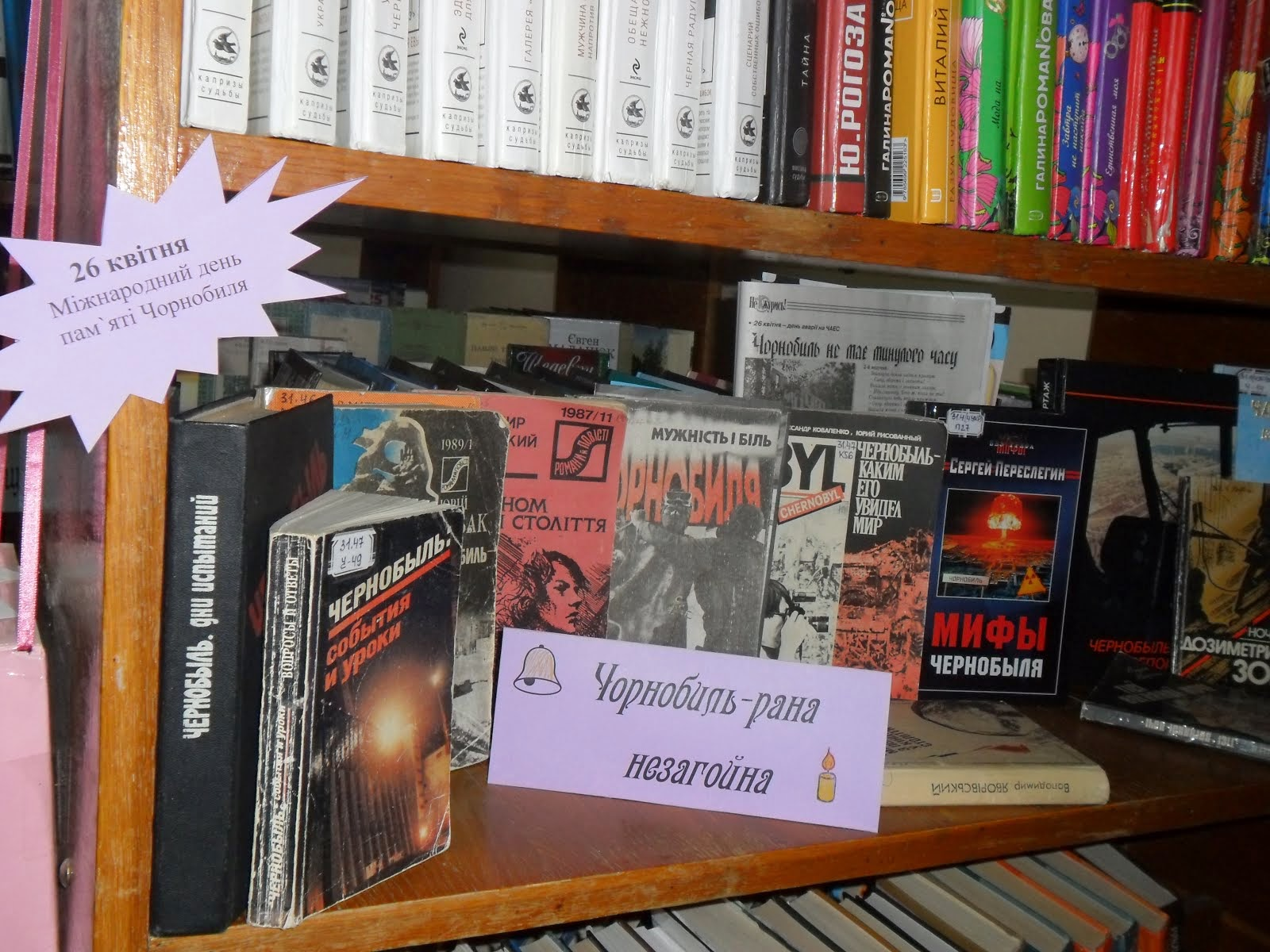 Книжкові полички до календарних дат та з певної тематики