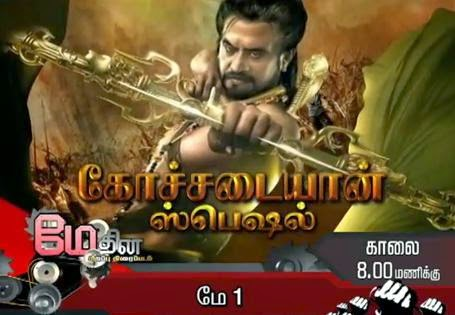Kochadaiiyaan Special Vijay Tv Special Full Program Show May Day Speical,May Thina Sirappu Nigalchigal 01-05-2014, May 1st 2014 Youtube Watch Online HD