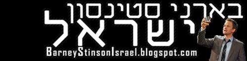 בארני סטינסון-הבלוג הישראלי
