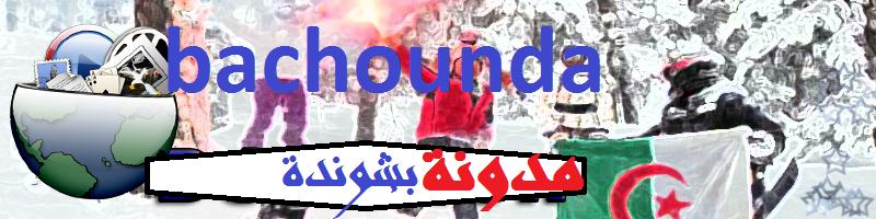 Med BACHOUNDA       محمد بشوندة