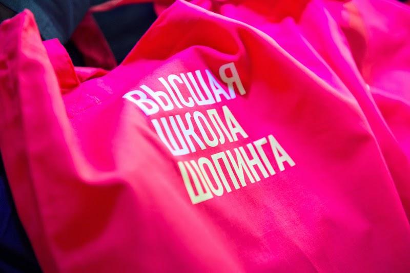 высшая школа шопинга, мега, шопинг, модный блог