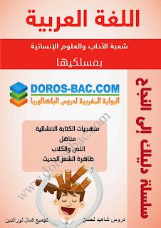 كتاب سلسلة دليلك إلى النجاح مادة اللغة العربية