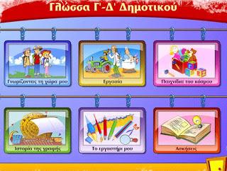 Λογισμικό Γλώσσας  Γ΄- Δ΄