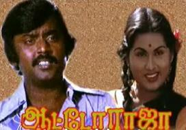 Watch Auto Raja (1982) Tamil Movie Online