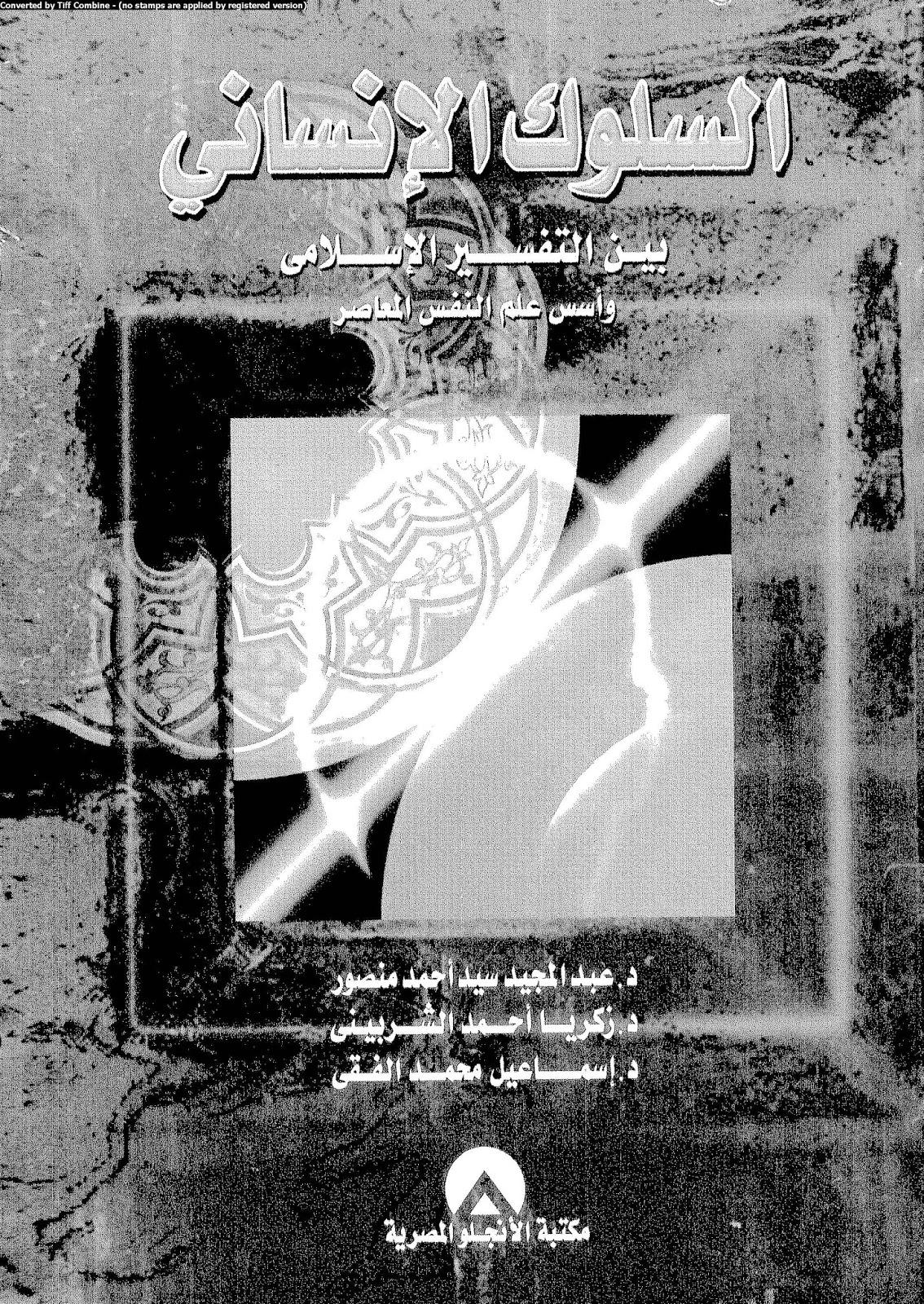السلوك الإنساني بين التفسير الإسلامي وعلم النفس المعاصر لـ مجموعة من الكتاب