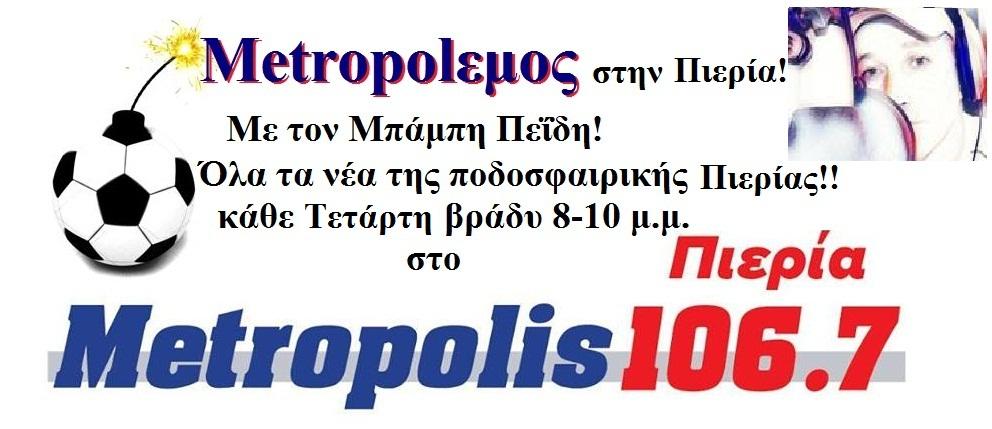 Metropolεμος! Κάθε Τετάρτη βράδυ 8 με 10 στο Metropolis Πιερίας 106.7