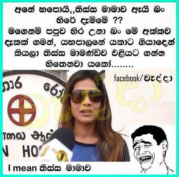 tissa s daughter facebook funny stuff sri lanka hot