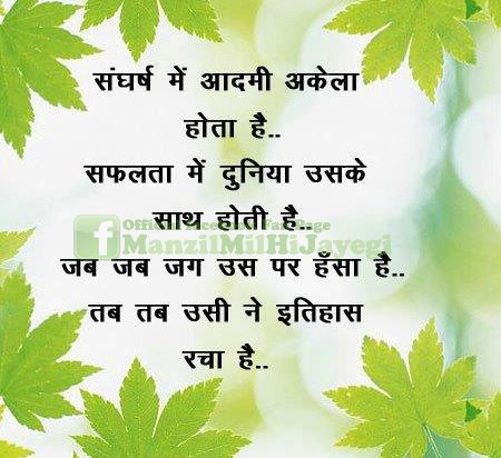 manzil hindi quotes in quotesgram