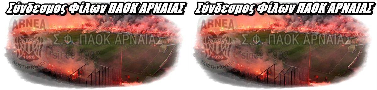 -Σ.Φ. ΠΑΟΚ ΑΡΝΑΙΑΣ-