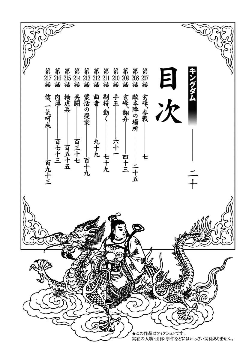 Kingdom – Vương Giả Thiên Hạ (Tổng Hợp) chap 207 page 3 - IZTruyenTranh.com