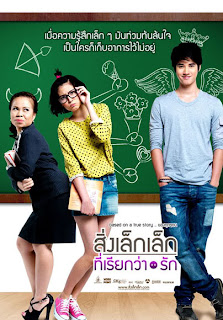 "Mario Maurer Movies - ""First Love: Crazy Little Thing Called Love """