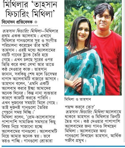 Tahsan Ft Mithila First Bangla Album News