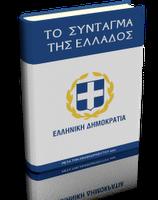 Το ΣΥΝΤΑΓΜΑ της Ελλάδας.