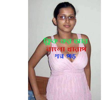 Bangladeshi Choti Golpo
