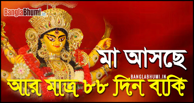 Maa Durga Asche 88 Din Baki - Maa Durga Asche Photo in Bangla