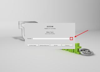 Лозинка за откључавање екрана