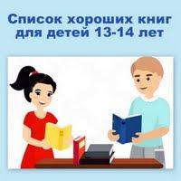 Книги для детей 13-14 лет