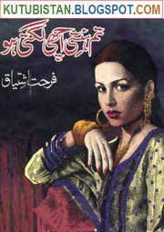 Tum Hansti Achi Lagti Ho Pdf Novel