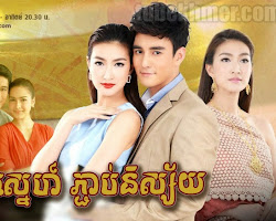[ Movies ] Jenh Jean Sne Phnheab Nisay - Thai Drama In Khmer Dubbed - Thai Lakorn - Khmer Movies, Thai - Khmer, Series Movies