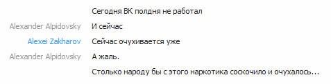 не работает Вконтакте не открывается
