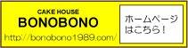 BONOBONOホームページ