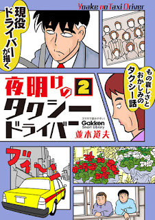 [並木道夫] 夜明けのタクシードライバー 第01-02巻