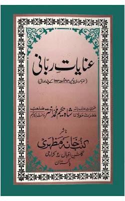 Inayat e Rabbani By Maulana Hakeem Muhammad Akhtar