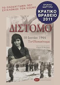 ΔΙΣΤΟΜΟ 10 ΙΟΥΝΙΟΥ 1944