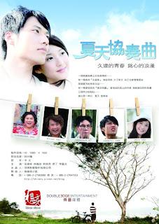 Mùa Hè Ngọt Ngào – Summer Times 2009
