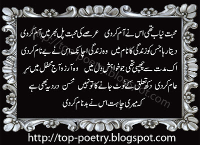 Badname-Muhabbat-Digital-Urdu-Poetry