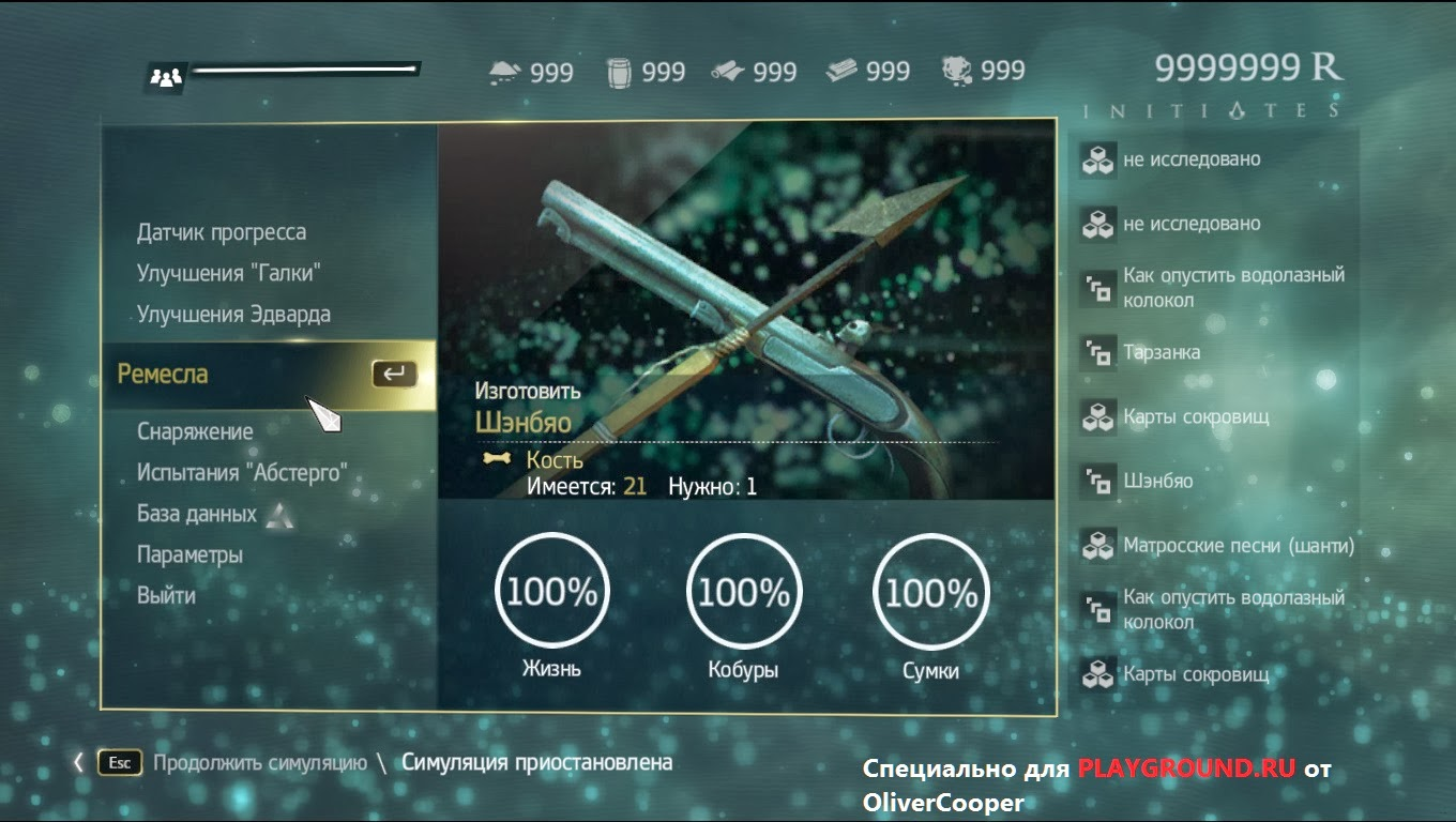 assassins creed 1 save game 100 download