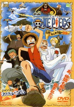 One Piece: Nejimaki Jima no Bouken