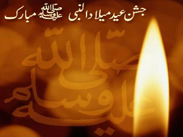 12 Rabi Ul Awal Wallpaper 2013