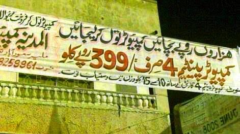 Pakistani Funny Banners (6)