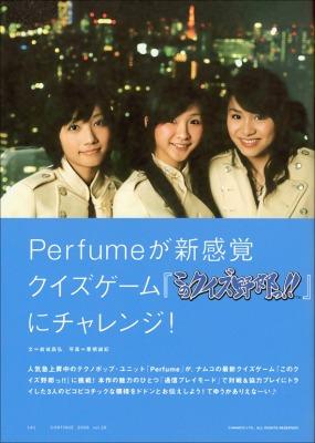 Perfume_continue26