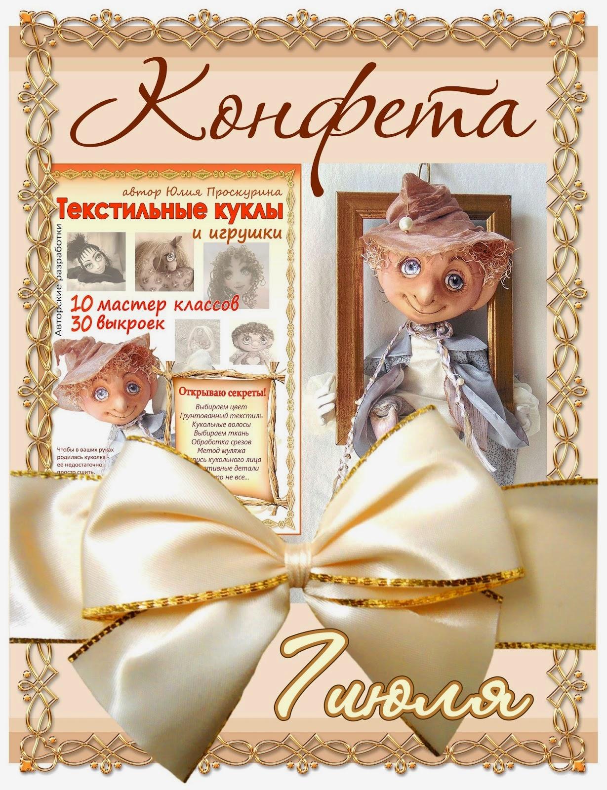Конфетка от Юлии Проскуриной